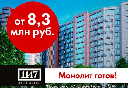 Реклама Жилой Квартал 1147