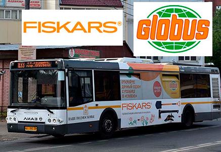 Реклама гипермаркета Глобус на автобусе