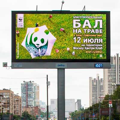 Реклама на светодиодном билборде