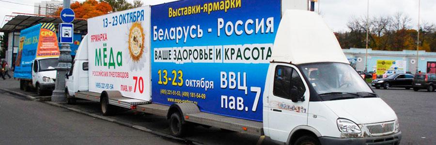 Автобилборд рекламный щит