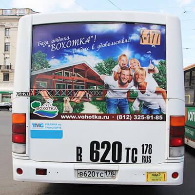 Размещение рекламы на заднем борте автобуса