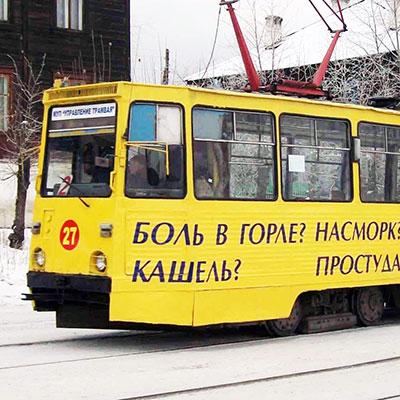 Размещение рекламы на трамвае