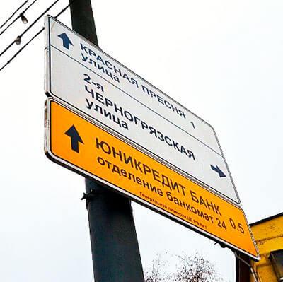 Реклама на дорожном указателе